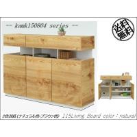 kamk150804シリーズ 115リビングボード(幅1150mm)ナチュラル色      サイドボード/収納    //北欧/カフェ/和/風/OUTLET/セール/モダン//