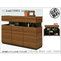 kamk150804シリーズ 115リビングボード(幅1150mm)ブラウン色      サイドボード/収納    //北欧/カフェ/和/風/OUTLET/セール/モダン//