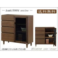 kamk150805シリーズ 80キャビネット(幅800mm)ブラウン色     書棚/本棚/収納   //北欧/カフェ/和/風/OUTLET/セール/モダン//