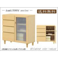 kamk150805シリーズ 80キャビネット(幅800mm)ナチュラル色     書棚/本棚/収納   //北欧/カフェ/和/風/OUTLET/セール/モダン//