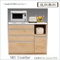 kamk151602シリーズ 140 カウンター(幅1390mm)メープル色    食器棚 間仕切り 収納  //北欧 カフェ 和風 OUTLET モダン//