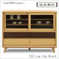 kamk151901シリーズ 120Lカップボード(幅1195mm)     食器棚 ダイニングボード 収納   //北欧 カフェ 和風 OUTLET セール//