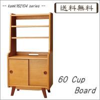 kamk162104シリーズ 60カップボード(幅600mm)     キッチン ダイニング 食器棚 収納  //北欧 カフェ 和 風 OUTLET モダン//