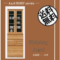kazk15083シリーズ 60ダイニングボード (幅597mm)     ナチュラル カントリー調 キッチン 食器棚 収納  //北欧 カフェ 和 風 OUTLET//