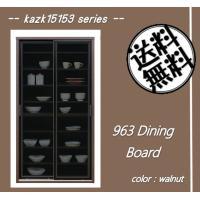 kazk15153シリーズ 100ダイニングボード (幅963mm) ウォールナット色  キッチン 食器棚  収納  //北欧 カフェ 和 風 OUTLET セール//