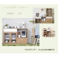 kazk15167シリーズ 1200カウンター(幅1200mm)          キッチン 食器棚 収納 //北欧 カフェ 和 風 OUTLET セール ナチュラル//