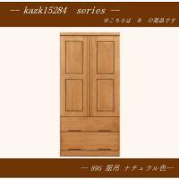 kazk15284シリーズ 895服吊 (幅895mm)ナチュラル色     服吊/ロッカー/収納   //北欧 カフェ 和 風 OUTLET モダン//