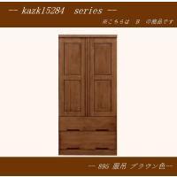 kazk15284シリーズ 895服吊 (幅895mm)ブラウン色     服吊/ロッカー/収納   //北欧 カフェ 和 風 OUTLET モダン//