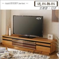 kazk1610301シリーズ 180ローテレビボード(幅1804mm)ナチュラル木目   TV台/TVボード/ラック  //北欧/カフェ/和/風/OUTLET/セール/モダン//