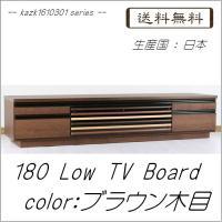 kazk1610301シリーズ 180ローテレビボード(幅1804mm)ブラウン木目   TV台/TVボード/ラック  //北欧/カフェ/和/風/OUTLET/セール/モダン//