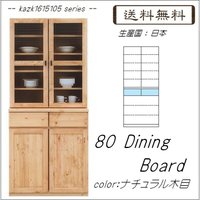kazk1615105シリーズ 80ダイニングボード(幅800mm)ナチュラル木目   キッチン 食器棚 収納  //北欧 カフェ 和 風 OUTLET ナチュラル//