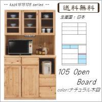 kazk1615105シリーズ 105オープンボード(幅1045mm)ナチュラル木目   キッチン 食器棚 収納  //北欧 カフェ 和 風 OUTLET ナチュラル//