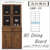 kazk1615105シリーズ 80ダイニングボード(幅800mm)ブラウン木目   キッチン 食器棚 収納  //北欧 カフェ 和 風 OUTLET ナチュラル//