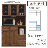 kazk1615105シリーズ 105オープンボード(幅1045mm)ブラウン木目   キッチン 食器棚 収納  //北欧 カフェ 和 風 OUTLET ナチュラル//