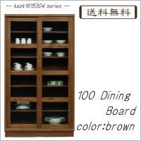 kazk1615304シリーズ 100ダイニングボード(幅1000mm)ブラウン色  キッチン 食器棚 収納  //北欧 カフェ 和 風 OUTLET ナチュラル//