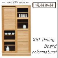 kazk1615304シリーズ 100ダイニングボード(幅1000mm)ナチュラル色  キッチン 食器棚 収納  //北欧 カフェ 和 風 OUTLET ナチュラル//