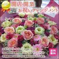 開店祝い 開業祝い 花 アレンジ スタンダード 東京市場コンテスト特別賞フローリストが贈る