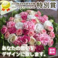 ★ご注文時に、お花を贈る用途、シュチュエーション、相手のイメージ、思いなどをコメント欄に必ずご記入下...