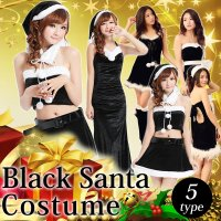 【あすつく対応】ブラック サンタ コスプレ ワンピース&ドレス 選べる5タイプ  セット内容...