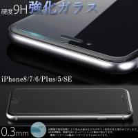 iPhone8 iPhone7 7Plus iPhone5 iPhone SE iPhone6 iP...