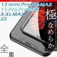 iPhoneX ガラスフィルム 全面 超強化 ガラス 硬度 9H アイフォン X テン  高品質 シ...