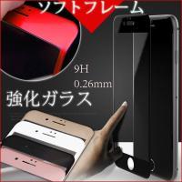 iPhone8 iPhone7 iPhone6 ソフトフレーム 全面保護 9H 超強化 ガラスフィル...