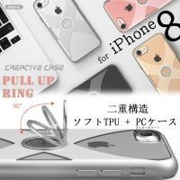 iPhone8 iPhone7 ケース iPhone7 Plus カバー tpu リング付き ケース...