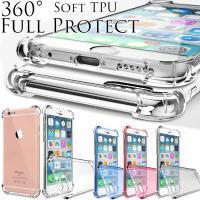 iPhone8 iPhone7 iPhone6s iPhone6 ケース 強力に保護 クリアケース ...