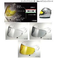 ◆スーパーアドシスI マックス・ビジョンシールドに適合。   現在お手持ちのアライヘルメットが、スー...