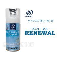DRIVE JOY (TOYOTA) カーエアコン用消臭洗浄剤 クイックエバポレータークリーナーS V9354-0006