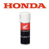 ●品番:08C82-HACC11  ●防錆効果のある専用クリーナー。シールチェンにも使用可能です。 ...