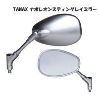 TANAX (タナックス)ナポレオンスティングレイミラー APO-101-10 クロームメッキ