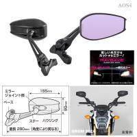 ■品番:AOS4   シャークミラー4  ■防眩鏡『RAYSAVE』を採用。HID、LEDヘッドライ...
