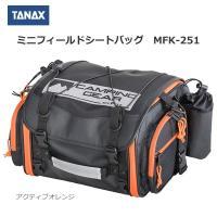 ツーリングの定番バッグ☆  日帰りツーリングに最適な、アウトドアイメージの小型シートバッグ。ボトルホ...