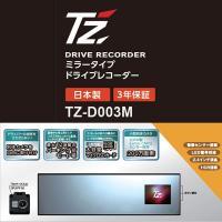 ■車外撮影用カメラ  撮像素子:200万画素 SONY Exmor CMOSセンサー ■録画画素数 ...