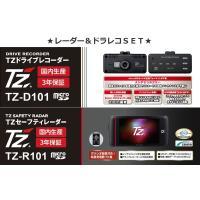 ドライブレコーダー TZ-R101  ■品番:88TZD004  ●電源電圧:DC12V/24V  ...
