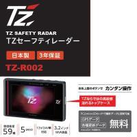 セーフティレーダー TZ-R002  ■品番:88TZR002  ■GPS受信部 受信方式:34ch...