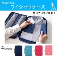 ビジネスマンの旅行・出張時の必須アイテム  ワイシャツのシワ防止に役立つ収納ケースです。  マジック...