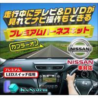 [TVN-142適合車種]  カーウィングス対応 Nissan-Connnectメーカーオプションメ...