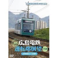 鉄道DVD 広島電鉄 運転席展望 2号線   撮影日:2012年5月17日 広島駅側からの編成順・車...