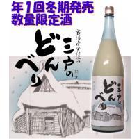 純米にごり酒「三戸のどんべり」1800ml。