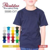 Tシャツ キッズ 半袖 無地 白 黒 Printstar プリントスター  5.6オンス ヘビーウェイトTシャツ