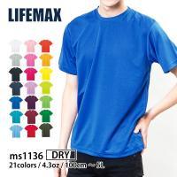 ms1136 ドライTシャツ ●アクティブなシーンにぴったりの定番ドライTシャツ。 しなやかな素材で...