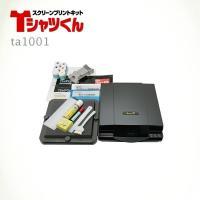ta1001 Tシャツくんセット(Black)  【製品仕様】 名称 Tシャツくん フレームサイズ ...