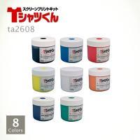 ta2608 ポリウレタンインク100g 伸縮性に富んだポリウレタン樹脂インク〜ポリエステル、ナイロ...