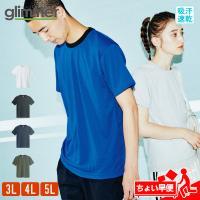 Tシャツ 大きいサイズ メンズ ドライ 速乾 無地 半袖 レディース グリマー(glimmer) 300-ACT 4.4オンス