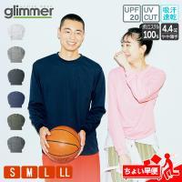 Tシャツ メンズ 長袖 無地 レディース ロンt グリマー(glimmer) 速乾 ドライ おおきいサイズ 4.4オンス ドライロングスリーブTシャツ 304-ALT