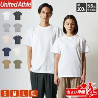Tシャツ メンズ 半袖 無地 レディース ユナイテッドアスレ(United Athle) 5.6オンス 5001