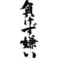 """""""負けず嫌い(縦書)""""書道家が書くかっこいい漢字Tシャツ- t-time"""