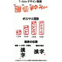 """""""負けず嫌い(縦書)""""書道家が書くかっこいい漢字Tシャツ- t-time 02"""